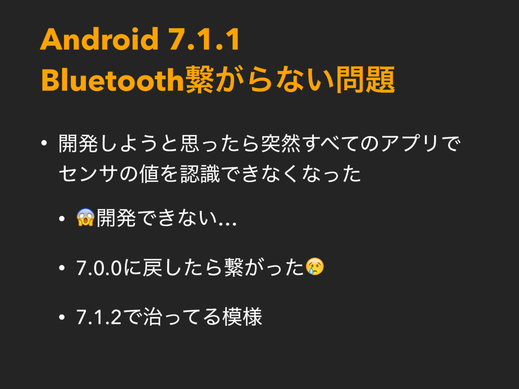 Android 7.1.1 Bluetoothܨ͕Βͳ͍ • ։ൃ͠Α͏ͱࢥͬͨΒಥવ͢...