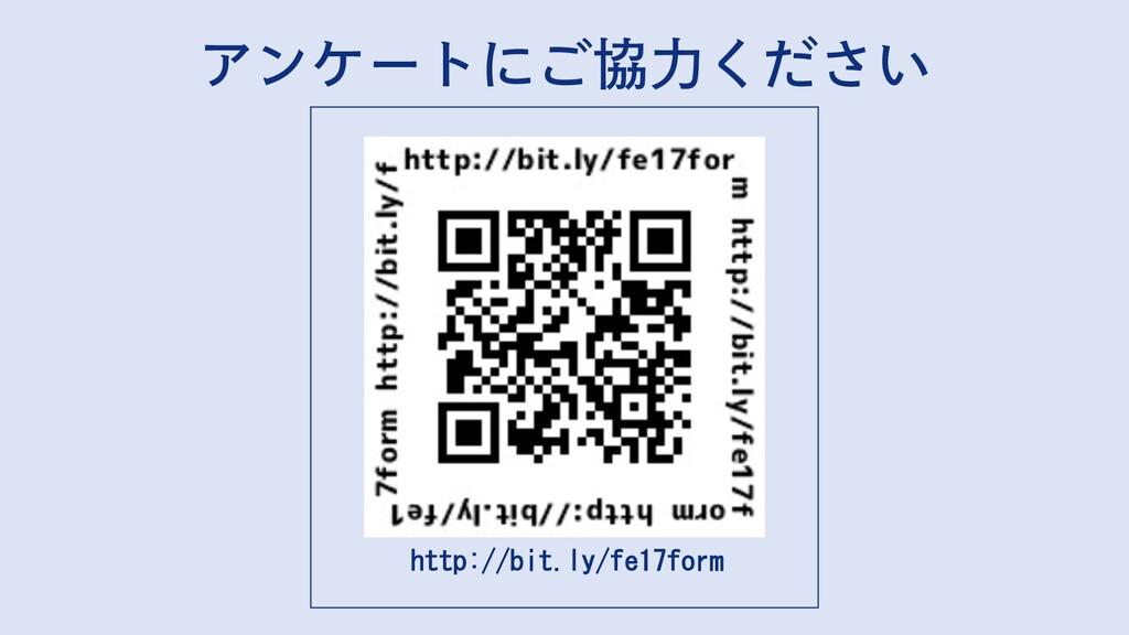 http://bit.ly/fe17form Ξϯέʔτʹ͝ڠྗ͍ͩ͘͞