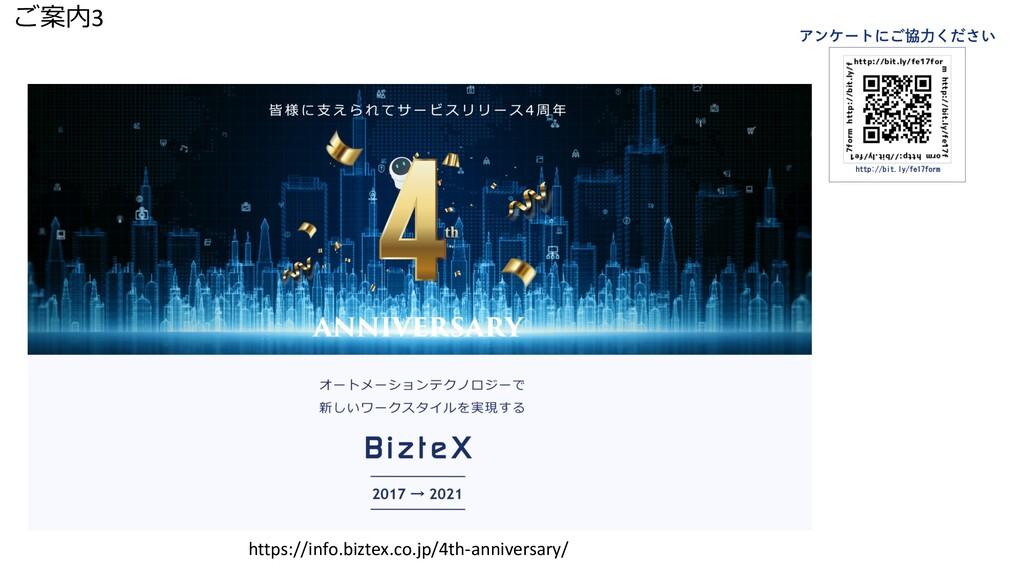 ご案内3 https://info.biztex.co.jp/4th-anniversary/