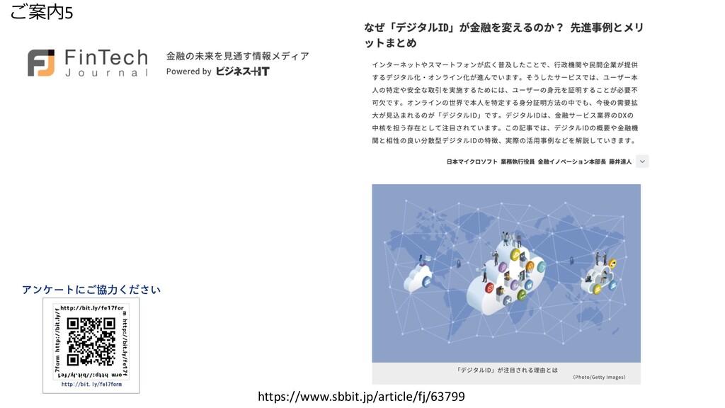 ご案内5 https://www.sbbit.jp/article/fj/63799
