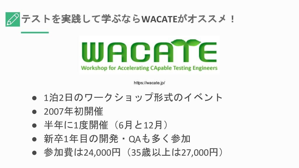 テストを実践して学ぶならWACATEがオススメ! ● 1泊2日のワークショップ形式のイベント ...