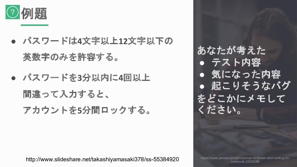 例題 http://www.slideshare.net/takashiyamasaki378...