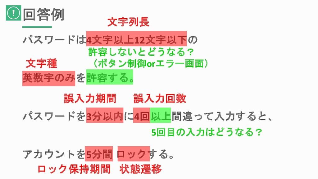 回答例 パスワードは4文字以上12文字以下の 英数字のみを許容する。 パスワードを3分以内に4...