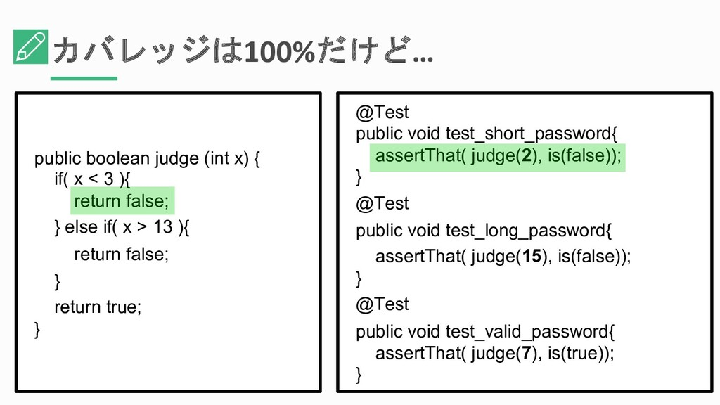 カバレッジは100%だけど… public boolean judge (int x) { i...