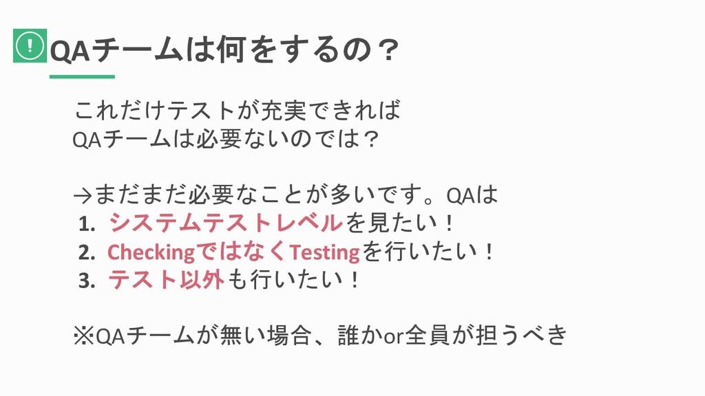 QAチームは何をするの? これだけテストが充実できれば QAチームは必要ないのでは? →まだま...