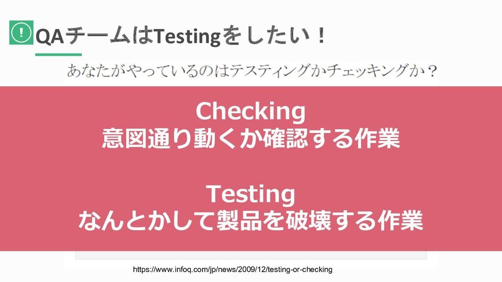 QAチームはTestingをしたい! https://www.infoq.com/jp/new...