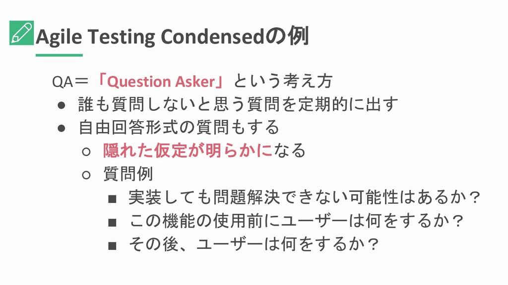 Agile Testing Condensedの例 QA=「Question Asker」とい...