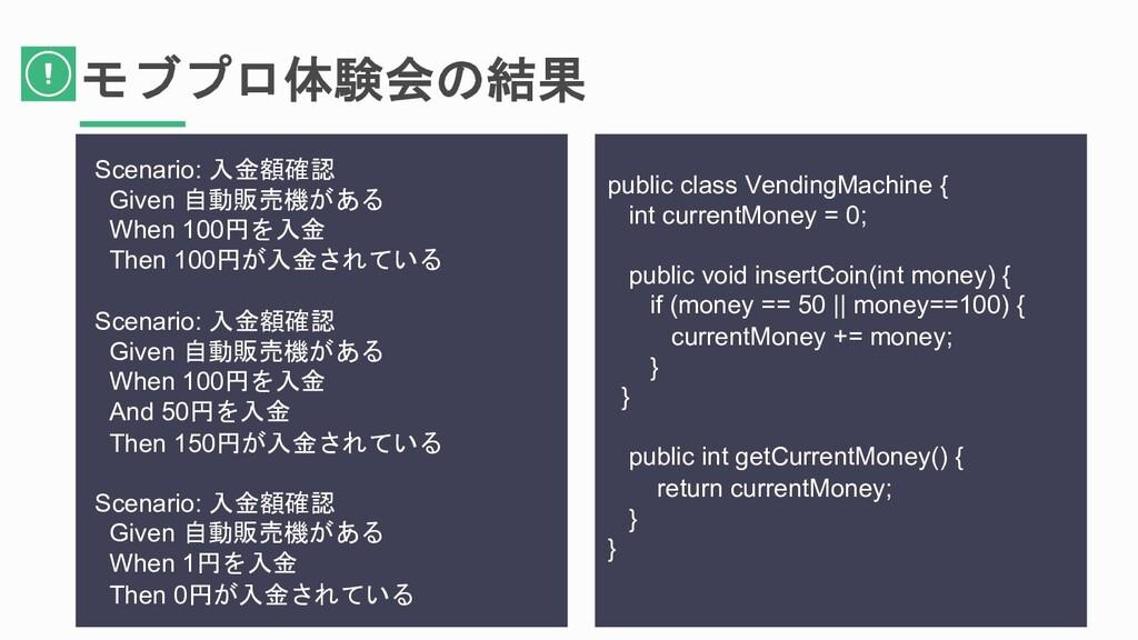 モブプロ体験会の結果 Scenario: 入金額確認 Given 自動販売機がある When ...