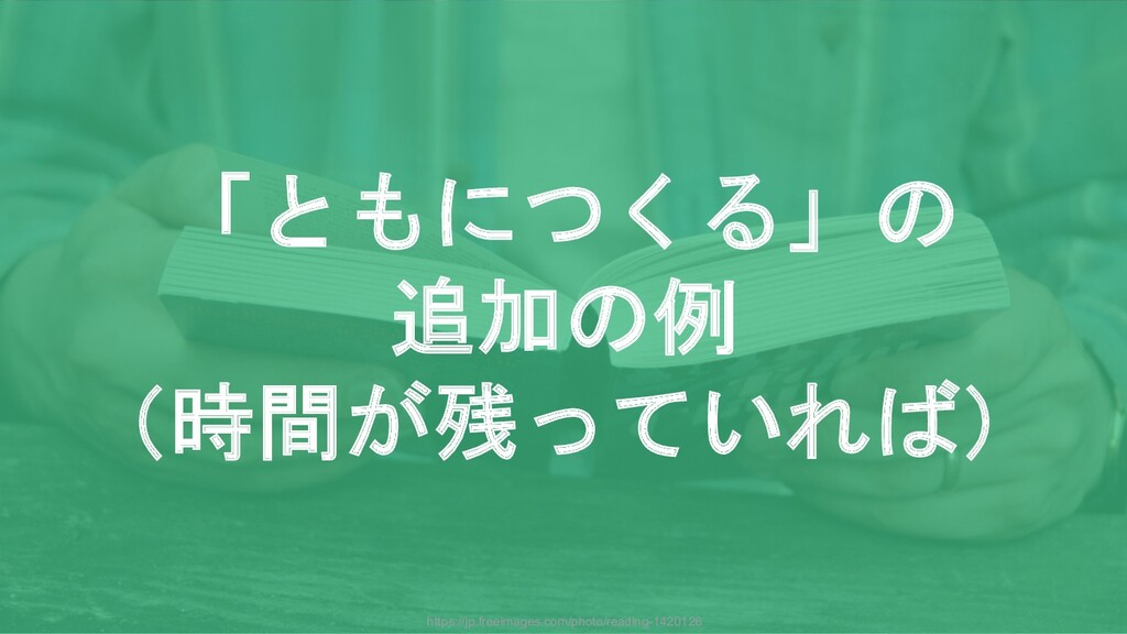 「ともにつくる」の 追加の例 (時間が残っていれば) https://jp.freeimage...
