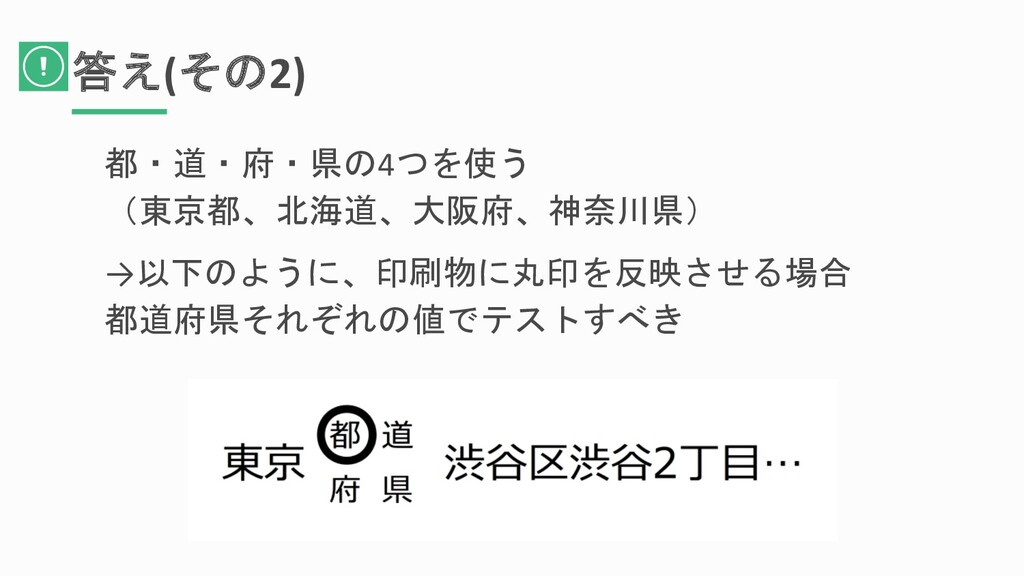 答え(その2) 都・道・府・県の4つを使う (東京都、北海道、大阪府、神奈川県) →以下のよう...