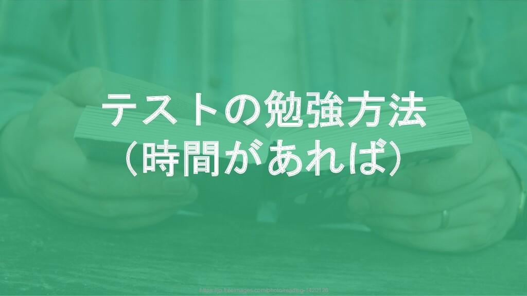 テストの勉強方法 (時間があれば) https://jp.freeimages.com/pho...