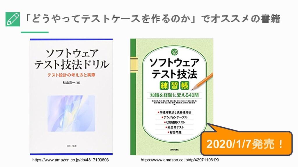「どうやってテストケースを作るのか」でオススメの書籍 2020/1/7発売! https://...