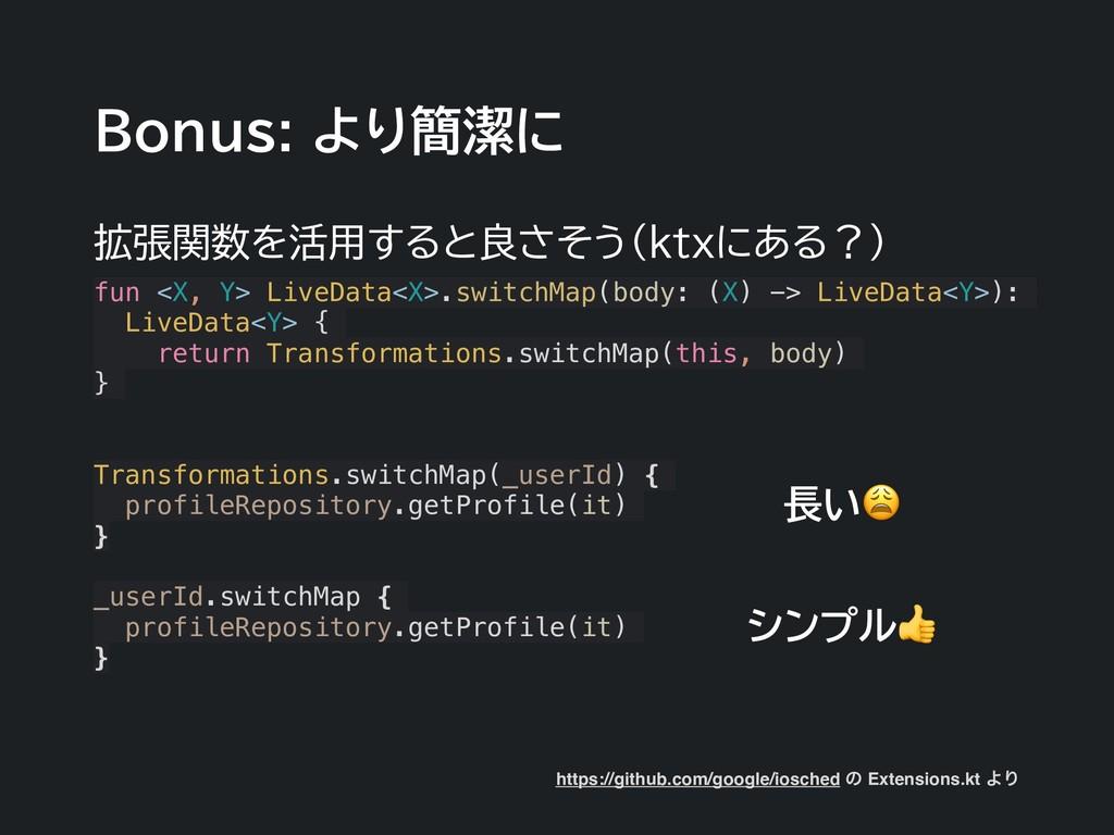 Bonus: より簡潔に 拡張関数を活用すると良さそう(ktxにある?)   Trans...