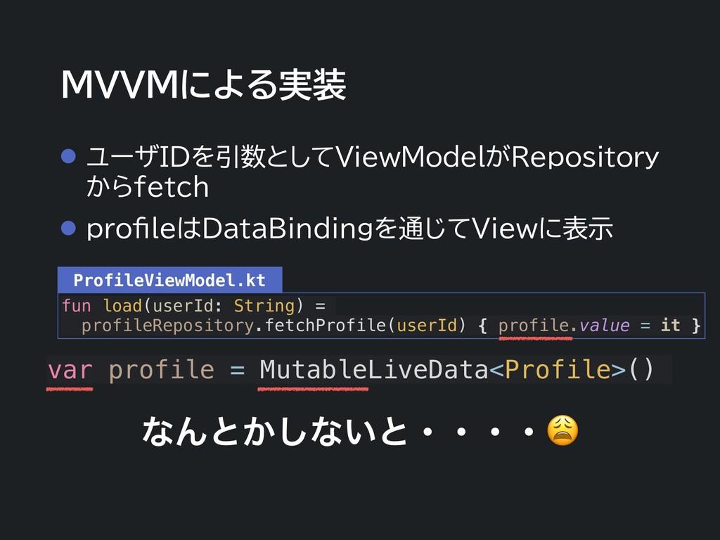 MVVMによる実装 ● ユーザIDを引数としてViewModelがRepository からf...