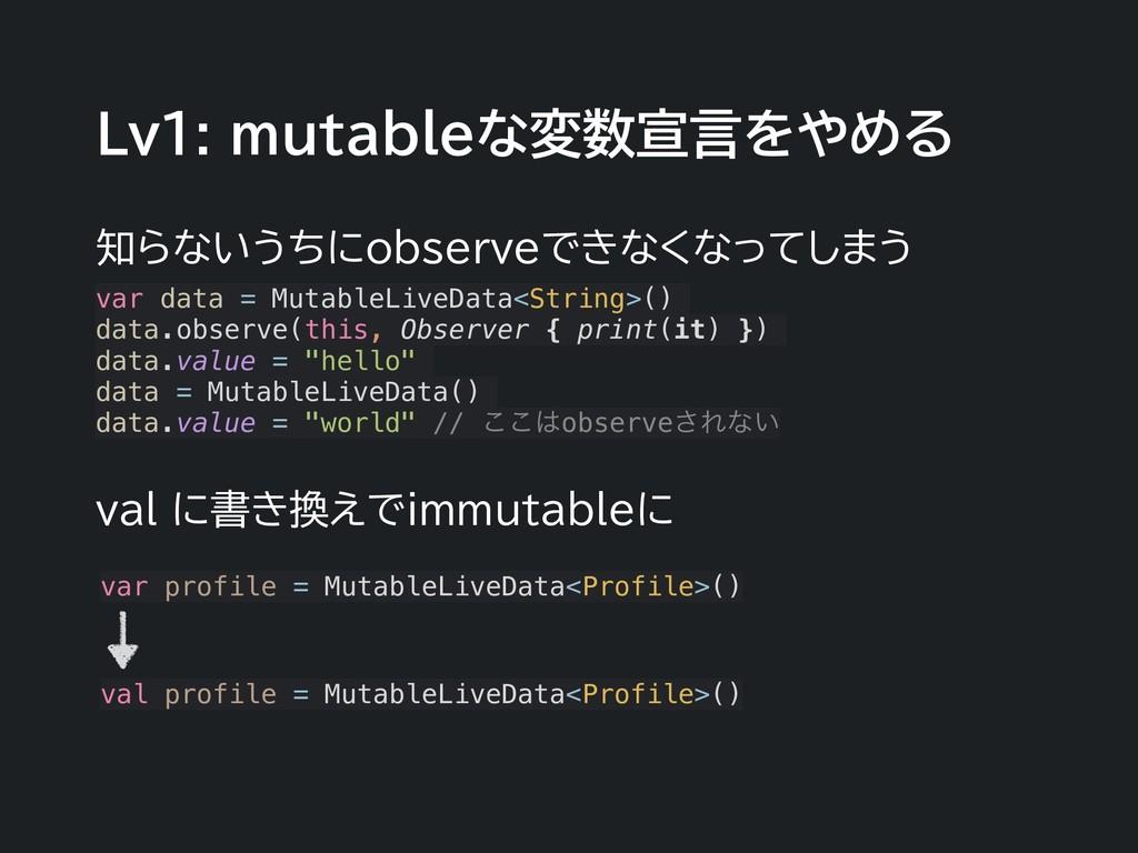 Lv1: mutableな変数宣言をやめる 知らないうちにobserveできなくなってしまう ...