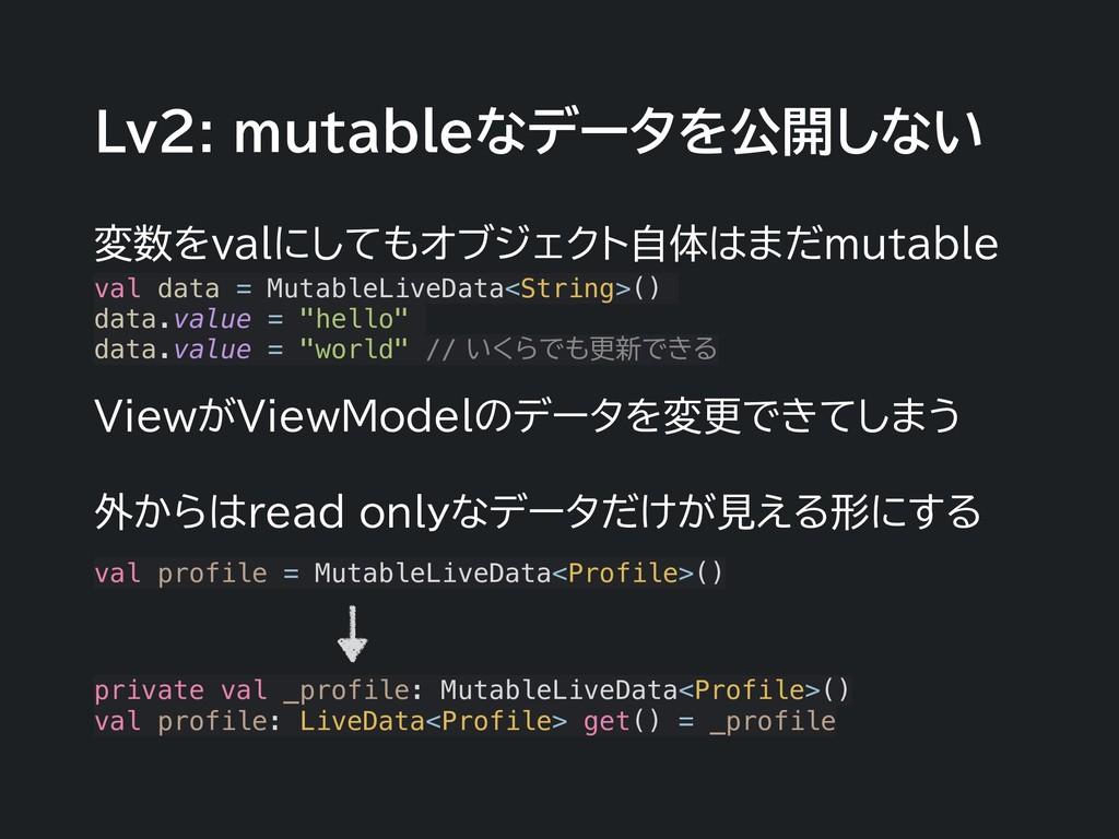 Lv2: mutableなデータを公開しない 変数をvalにしてもオブジェクト自体はまだmut...
