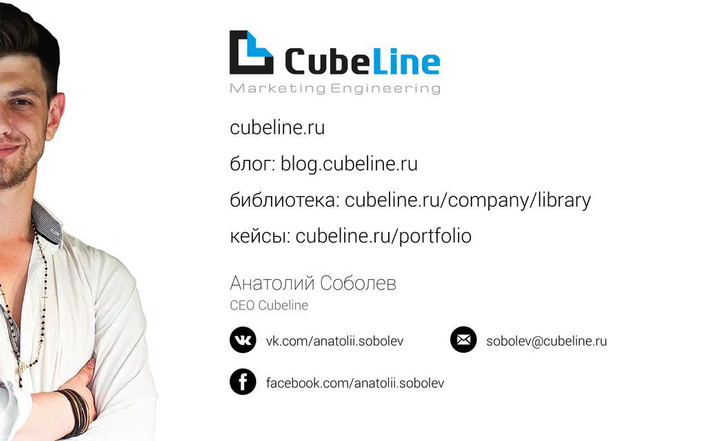 Анатолий Соболев cubeline.ru блог: blog.cubelin...