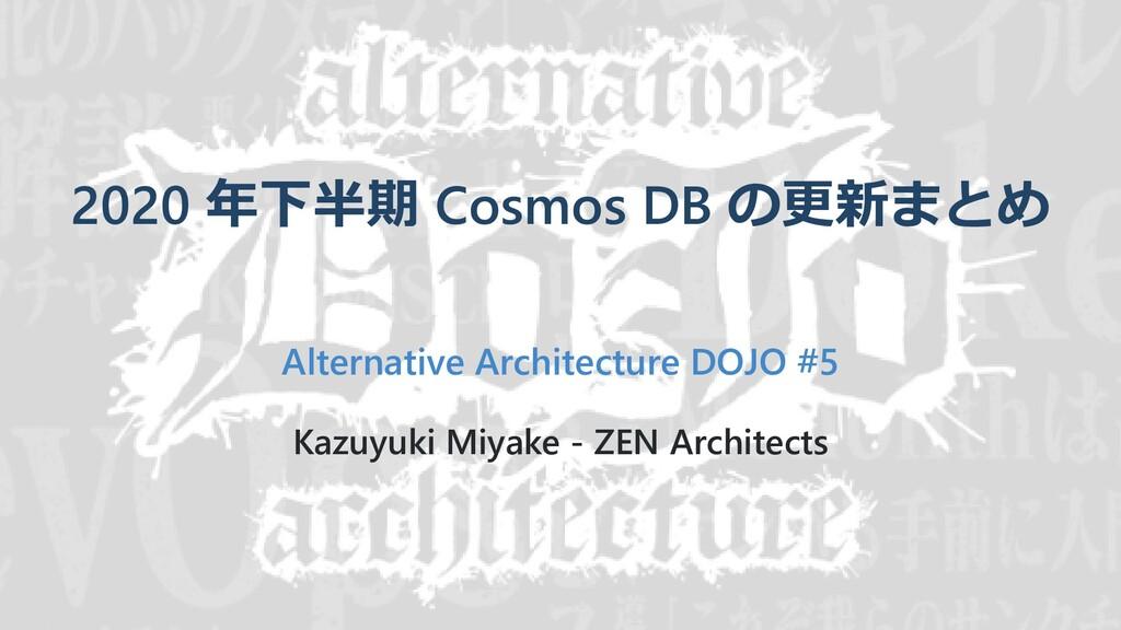 2020 年下半期 Cosmos DB の更新まとめ Alternative Architec...