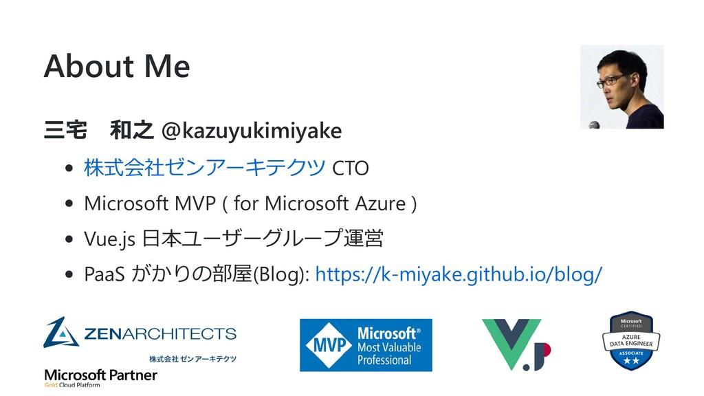 About Me 三宅 和之 @kazuyukimiyake 株式会社ゼンアーキテクツ CTO...