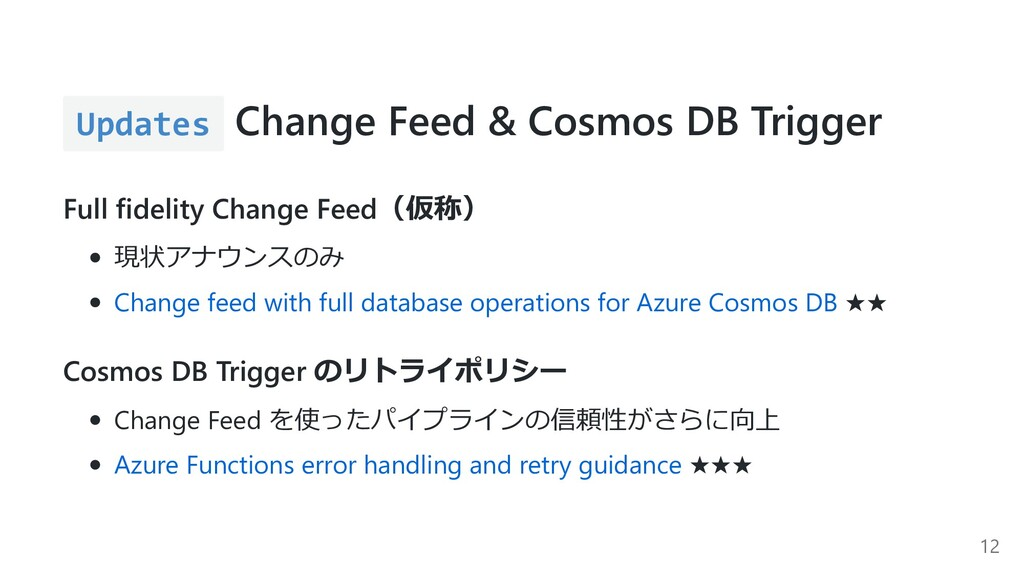 Updates Change Feed & Cosmos DB Trigger Full fi...