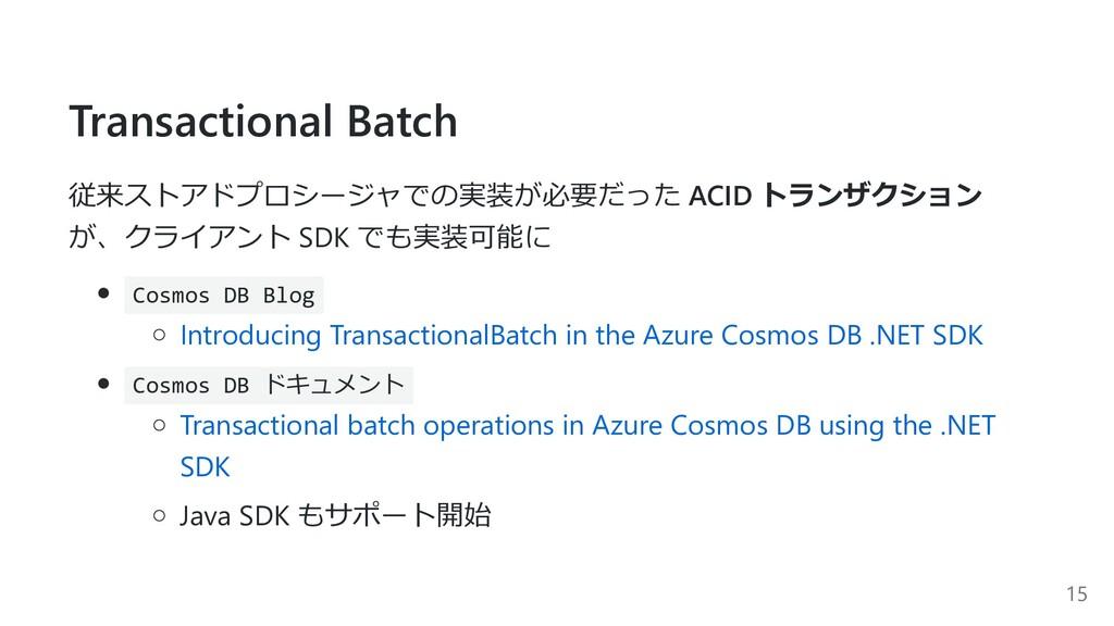 Transactional Batch 従来ストアドプロシージャでの実装が必要だった ACID...