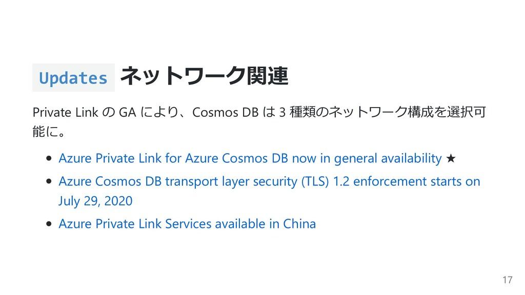 Updates ネットワーク関連 Private Link の GA により、Cosmos D...