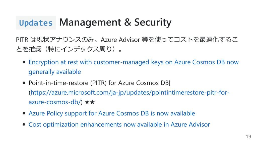 Updates Management & Security PITR は現状アナウンスのみ。A...