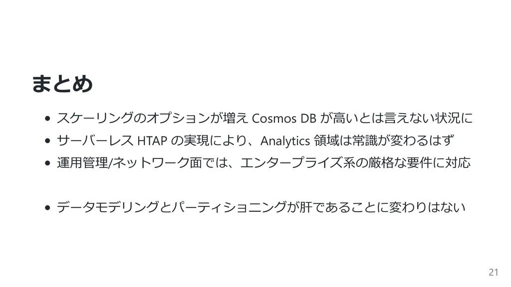 まとめ スケーリングのオプションが増え Cosmos DB が⾼いとは⾔えない状況に サーバー...