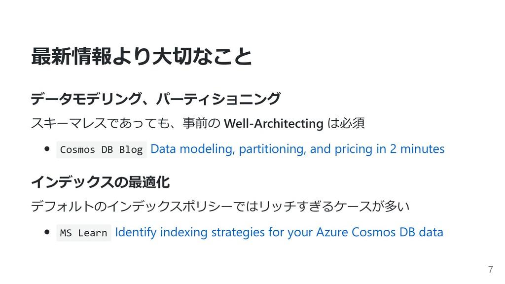 最新情報より⼤切なこと データモデリング、パーティショニング スキーマレスであっても、事前の ...