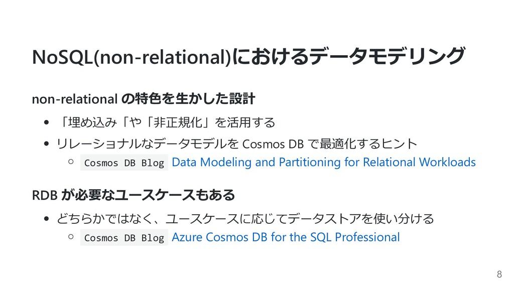 NoSQL(non-relational)におけるデータモデリング non-relationa...