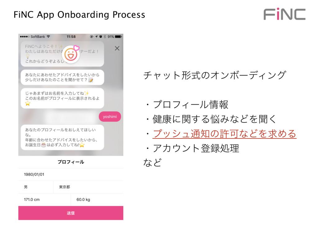 FiNC App Onboarding Process νϟοτܗࣜͷΦϯϘʔσΟϯά ɾϓ...
