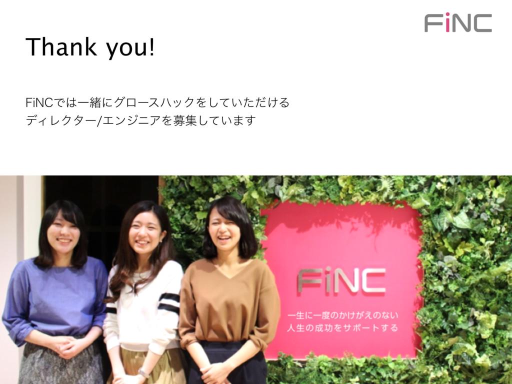 Thank you! 'J/$ͰҰॹʹάϩʔεϋοΫΛ͍͚ͯͨͩ͠Δ σΟϨΫλʔΤϯδ...