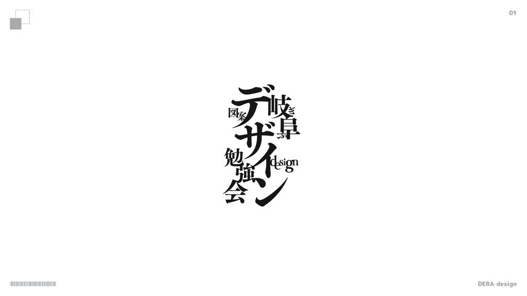 ϯ σ β Π ษ ڧ ձ ذ ͗ ෞ ; Ҋ ਤ E FTJHO DERA-design 01
