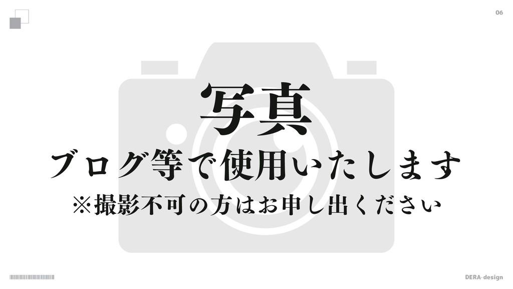 DERA-design 06 ࣸਅ ϒϩάͰ༻͍ͨ͠·͢ ˞ӨෆՄͷํ͓ਃ͠ग़͍ͩ͘͞