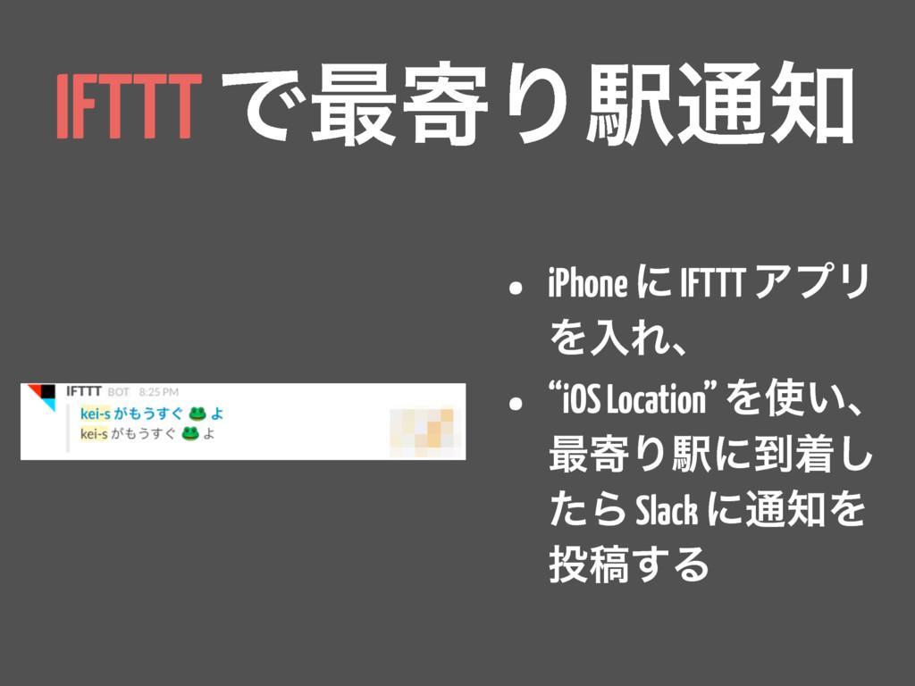 "IFTTT Ͱ࠷دΓӺ௨ • iPhone ʹ IFTTT ΞϓϦ ΛೖΕɺ • ""iOS ..."