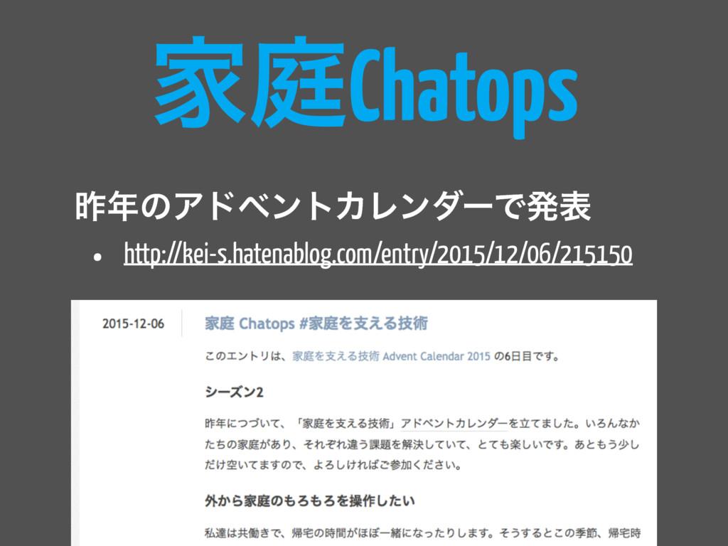 ՈఉChatops ࡢͷΞυϕϯτΧϨϯμʔͰൃද • http://kei-s.haten...