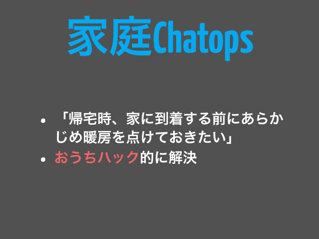 ՈఉChatops • ʮؼɺՈʹ౸ண͢Δલʹ͋Β͔ ͡ΊஆΛ͚͓͖͍ͯͨʯ • ͓͏...