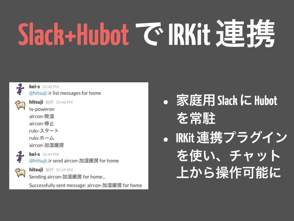 Slack+Hubot Ͱ IRKit ࿈ܞ • Ոఉ༻ Slack ʹ Hubot Λৗற ...