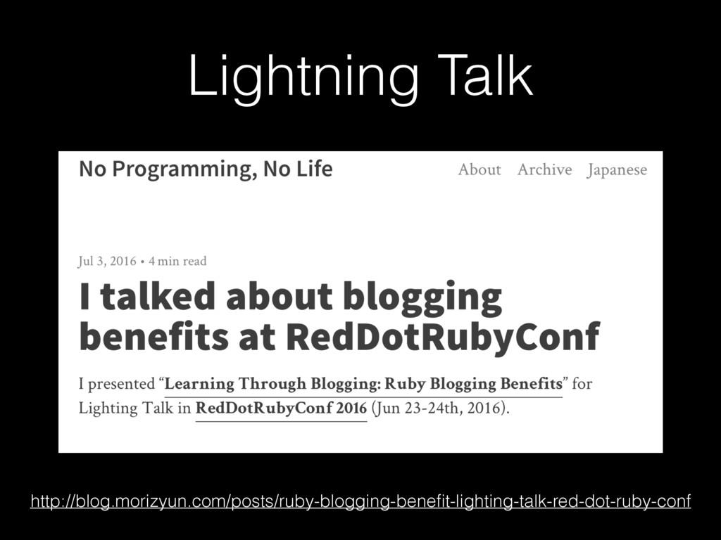 Lightning Talk http://blog.morizyun.com/posts/r...