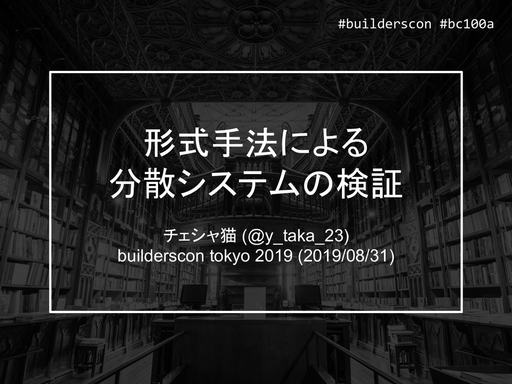 #builderscon #bc100a #builderscon #bc100a 形式手法に...