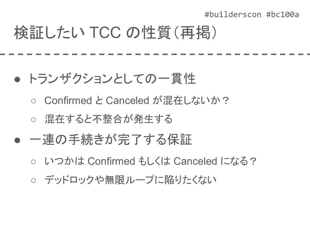 #builderscon #bc100a 検証したい TCC の性質(再掲) ● トランザクシ...