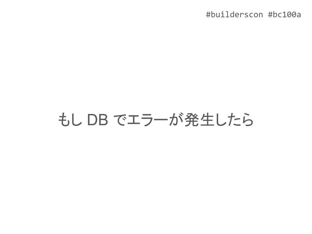 #builderscon #bc100a もし DB でエラーが発生したら