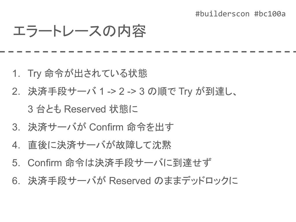 #builderscon #bc100a エラートレースの内容 1. Try 命令が出されてい...