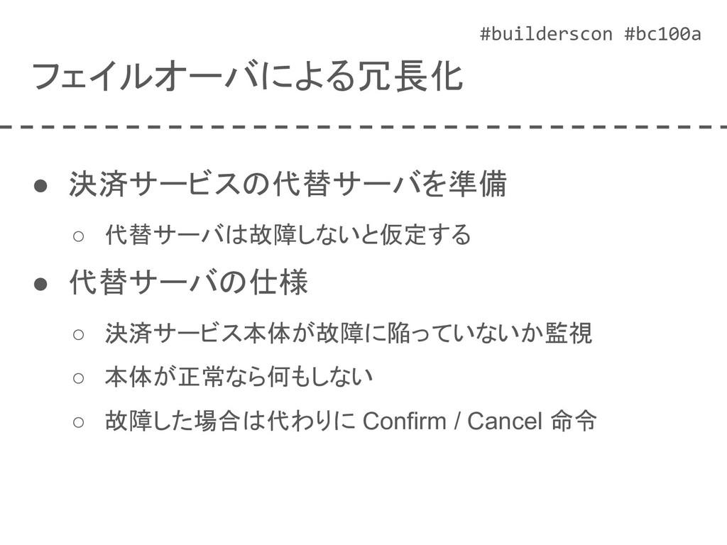 #builderscon #bc100a フェイルオーバによる冗長化 ● 決済サービスの代替サ...