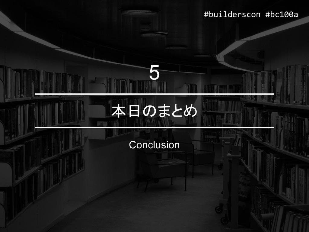 #builderscon #bc100a #builderscon #bc100a 本日のまと...