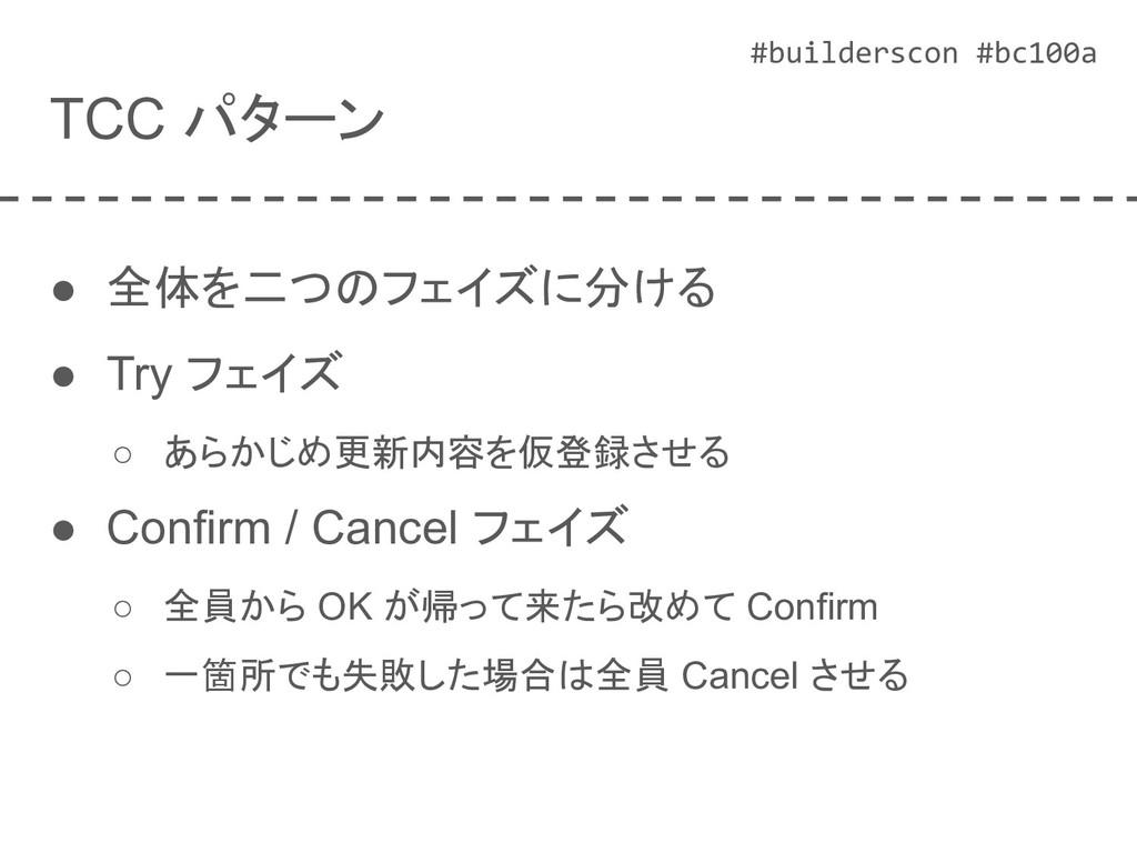 #builderscon #bc100a TCC パターン ● 全体を二つのフェイズに分ける ...