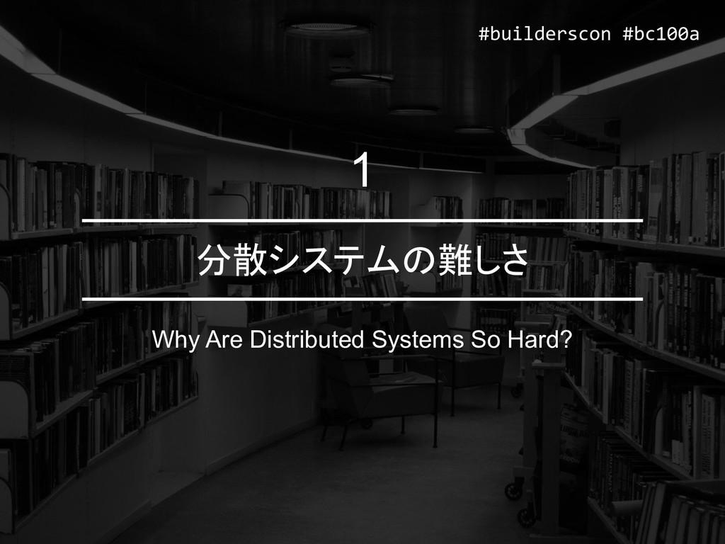 #builderscon #bc100a #builderscon #bc100a 分散システ...