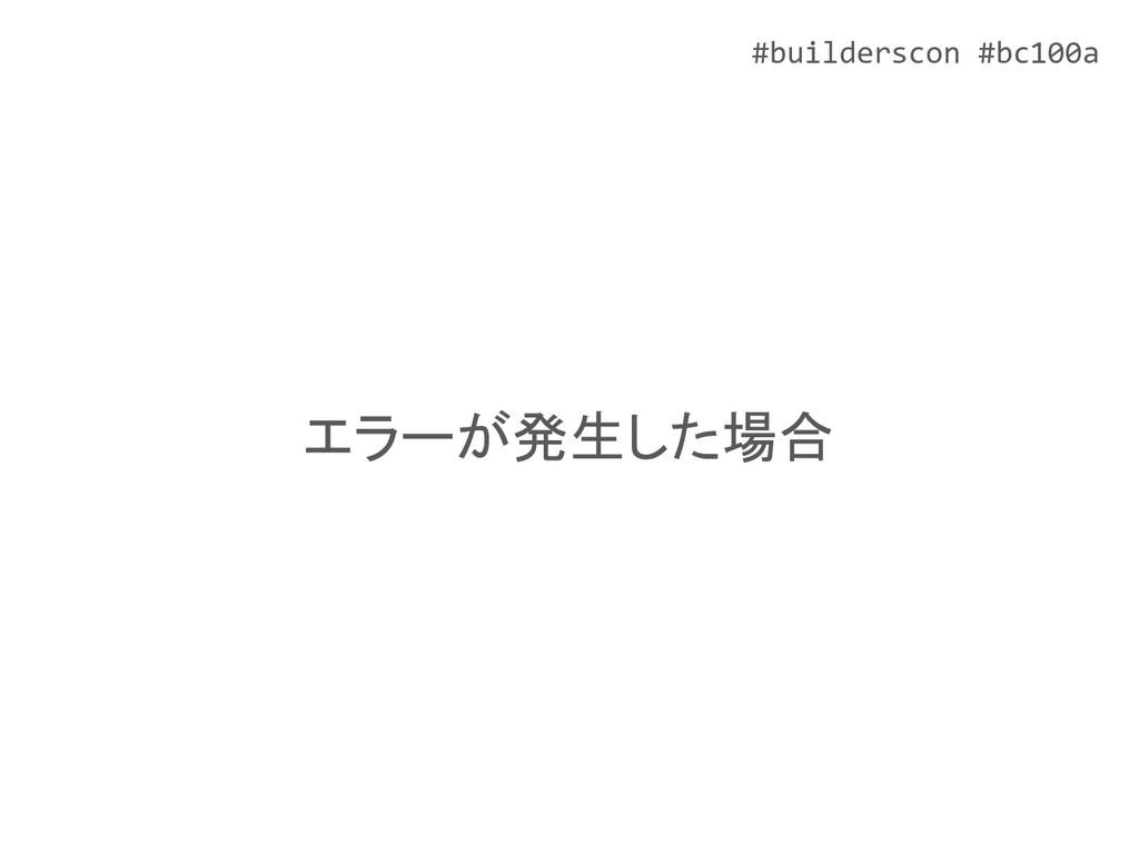 #builderscon #bc100a エラーが発生した場合