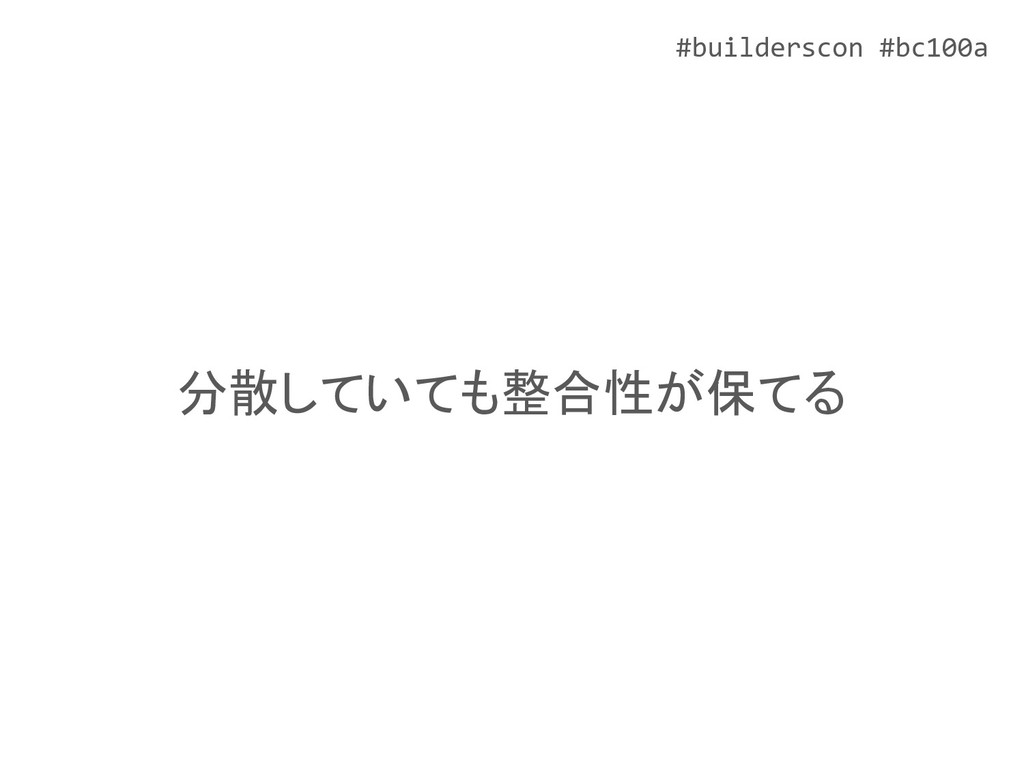 #builderscon #bc100a 分散していても整合性が保てる