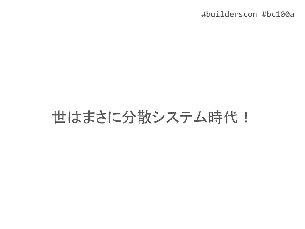 #builderscon #bc100a 世はまさに分散システム時代!